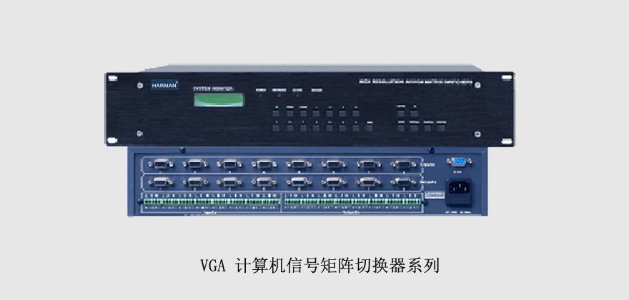 vga 计算机信号矩阵切换器系列